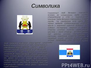 СимволикаСовременный герб Великого Новгорода основан на историческом гербе город