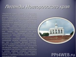 Легенды Новгородского краяУдивительна память народа. Как жемчужины, хранятся в н