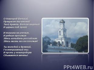 О Новгород Великий,Прекрасен ты весной!Твой Кремль, Волхов широкийИ церкви под л