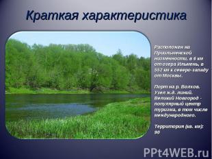 Краткая характеристикаРасположен на Приильменской низменности, в 6 км от озера И