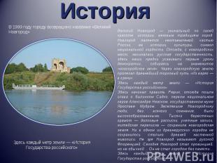 История В 1999 году городу возвращено название «Великий Новгород»Великий Новгоро