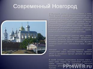 Современный НовгородВ Новгороде удачно сочетается старое и новое. После Второй м