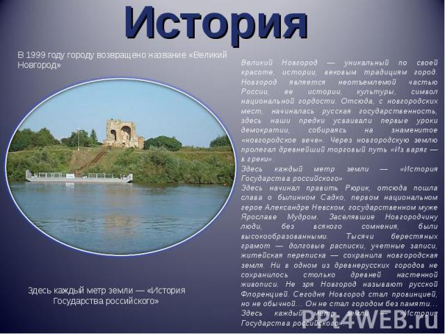 История В 1999 году городу возвращено название «Великий Новгород»Великий Новгород — уникальный по своей красоте, истории, вековым традициям город. Новгород является неотъемлемой частью России, ее истории, культуры, символ национальной гордости. Отсю…