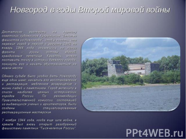 Новгород в годы Второй мировой войныДостаточно взглянуть на картину советских художников Кукрыниксов