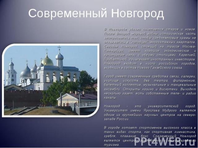 Современный НовгородВ Новгороде удачно сочетается старое и новое. После Второй мировой войны историческая часть застраивалась так, чтобы средневековые храмы не оказывались в
