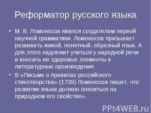 Реформатор русского языкаМ. В. Ломоносов явился создателем первой научной грамма