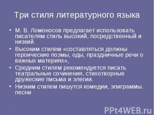 Три стиля литературного языкаМ. В. Ломоносов предлагает использовать писателям с