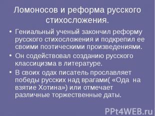 Ломоносов и реформа русского стихосложения.Гениальный ученый закончил реформу ру