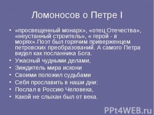 Ломоносов о Петре I«просвещенный монарх», «отец Отечества», «неустанный строител