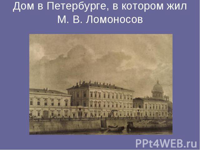 Дом в Петербурге, в котором жил М. В. Ломоносов