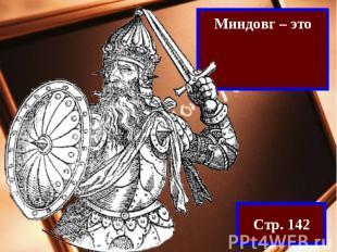 Миндовг – этооснователь Литовского государства