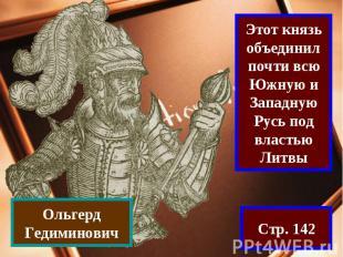 Этот князь объединил почти всю Южную и Западную Русь под властью ЛитвыОльгерд Ге