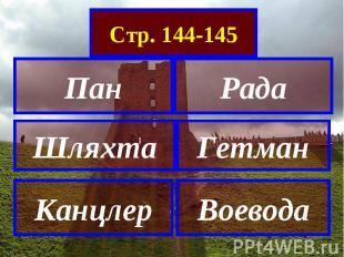 Стр. 144-145