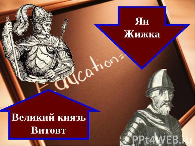 Ян ЖижкаВеликий князь Витовт