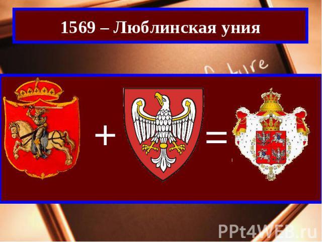 1569 – Люблинская уния