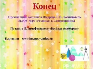 КонецПрезентацию составила Щедрова Е.В., воспитатель МДОУ №16 «Росинка» г. Север
