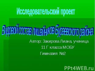 Исследовательский проект Видовой состав лишайников Бураевского района Автор: Зак