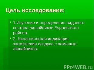 Цель исследования:1.Изучение и определение видового состава лишайников Бураевско