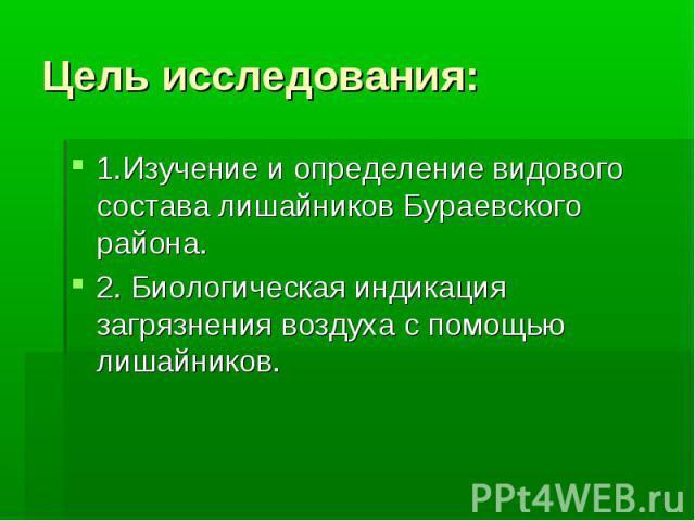 Цель исследования:1.Изучение и определение видового состава лишайников Бураевского района.2. Биологическая индикация загрязнения воздуха с помощью лишайников.