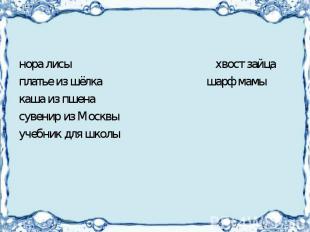 нора лисы хвост зайцаплатье из шёлка шарф мамыкаша из пшенасувенир из Москвыучеб