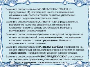 Замените словосочетание МОЛИШЬСЯ НАПРЯЖЁННО (предложение 11), построенное на осн