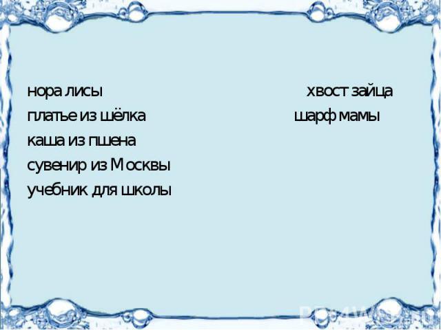 нора лисы хвост зайцаплатье из шёлка шарф мамыкаша из пшенасувенир из Москвыучебник для школы