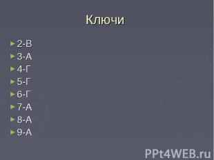 Ключи 2-В3-А4-Г5-Г6-Г7-А8-А9-А