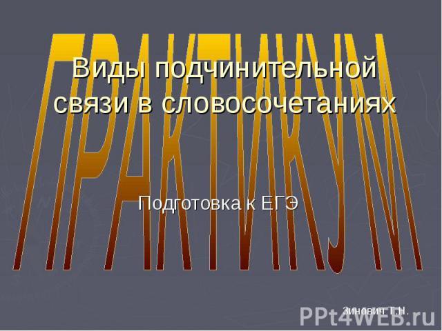 Виды подчинительной связи в словосочетаниях Подготовка к ЕГЭ ПРАКТИКУМ