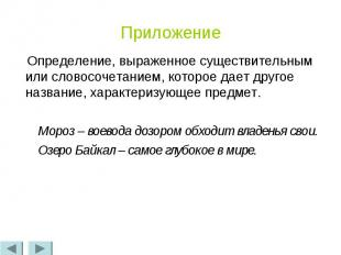 Приложение Определение, выраженное существительным или словосочетанием, которое