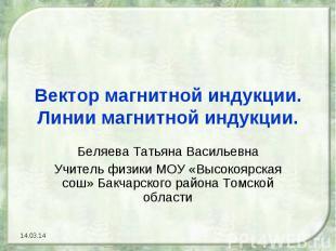 Вектор магнитной индукции. Линии магнитной индукции Беляева Татьяна Васильевна У