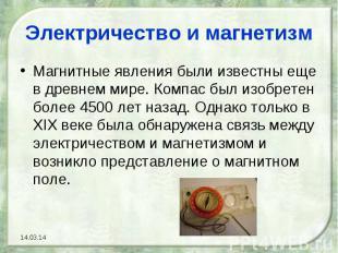 Электричество и магнетизмМагнитные явления были известны еще в древнем мире. Ком