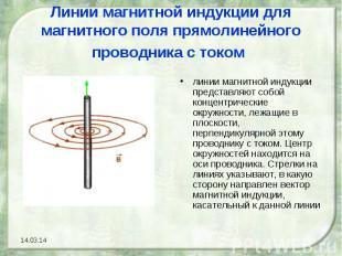 Линии магнитной индукции для магнитного поля прямолинейного проводника с током л
