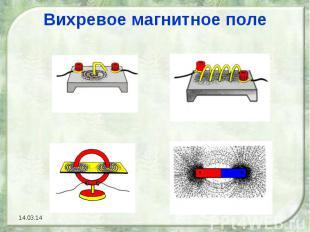 Вихревое магнитное поле