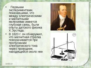 Первыми экспериментами, показавшими, что между электрическими и магнитными явл