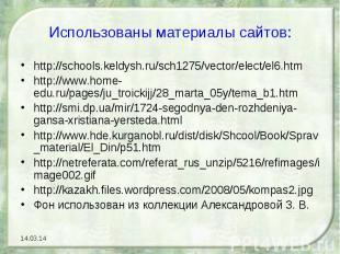 Использованы материалы сайтов:http://schools.keldysh.ru/sch1275/vector/elect/el6
