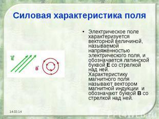 Силовая характеристика поляЭлектрическое поле характеризуется векторной величино