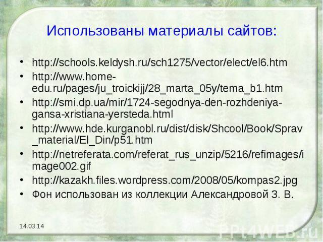 Использованы материалы сайтов:http://schools.keldysh.ru/sch1275/vector/elect/el6.htmhttp://www.home-edu.ru/pages/ju_troickijj/28_marta_05y/tema_b1.htmhttp://smi.dp.ua/mir/1724-segodnya-den-rozhdeniya-gansa-xristiana-yersteda.htmlhttp://www.hde.kurga…