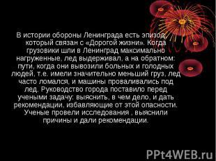 В истории обороны Ленинграда есть эпизод, который связан с «Дорогой жизни». Когд