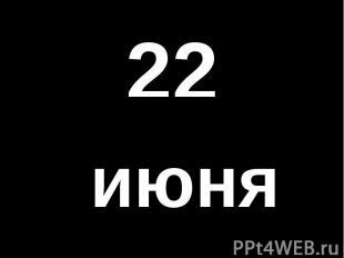 22июня