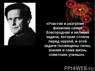 «Участие в разгроме - фашизма самая благородная и великая задача, которая стояла