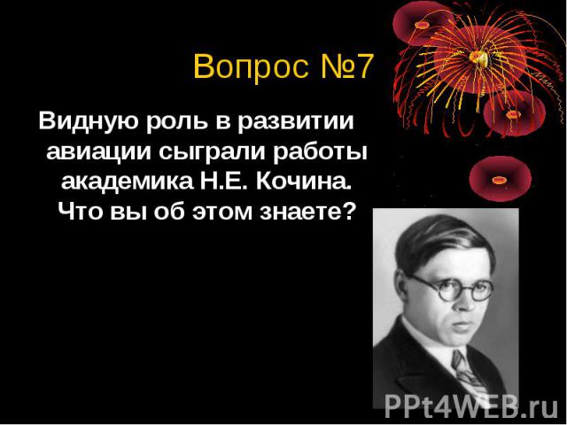 Вопрос №7Видную роль в развитии авиации сыграли работы академика Н.Е. Кочина. Что вы об этом знаете?