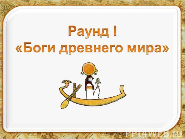 Раунд I«Боги древнего мира»