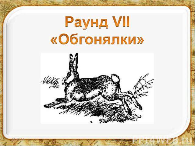 Раунд VII«Обгонялки»