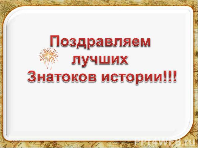 Поздравляем лучших Знатоков истории!!!