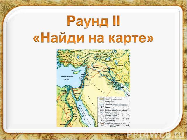 Раунд II«Найди на карте»