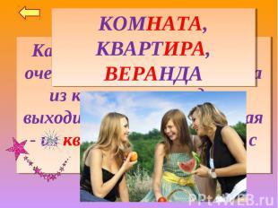 КОМНАТА, КВАРТИРА, ВЕРАНДАКак зовут каждую из трёх очень упрямых девочек, одна и