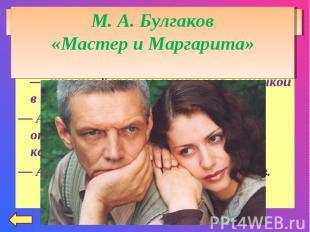 М. А. Булгаков«Мастер и Маргарита»— А что это за шаги такие на лестнице? — спрос