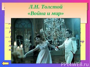 Л.Н. Толстой«Война и мир»Пьер подошел к князю Андрею и схватил его за руку.— Вы