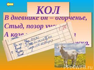 КОЛВ дневнике он – огорченье,Стыд, позор ученика,А козе на приключеньяНе дает сб