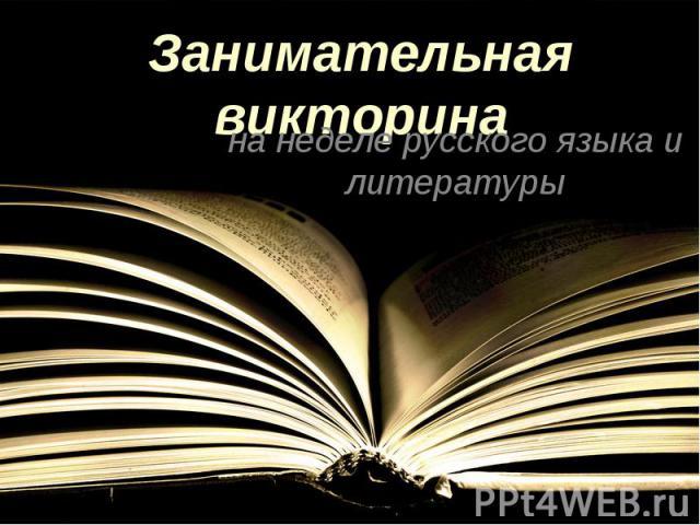 Занимательная викторина на неделе русского языка и литературы